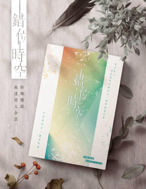 《錯位時空》 /特殊傳說 冰漾 Novel BY:Cyan海/MinT/YUH/亦花/伊川/夜蒑/草川Kuka/郭色色/曜希/縴雨/鶇燁/小山風