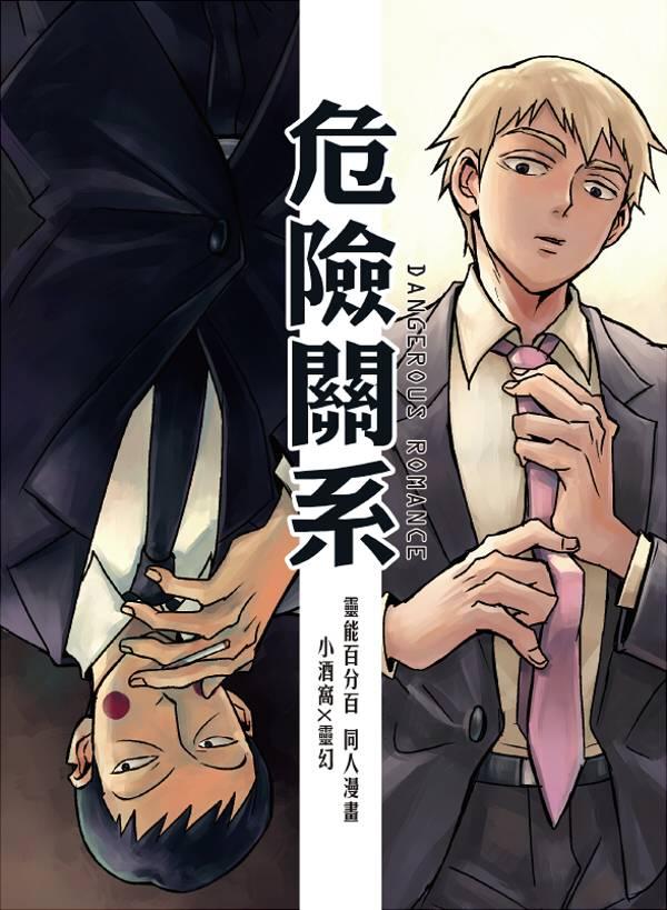 【PRE-SALE】《危險關係》 /Mob Psycho 100 Ekubo Reigen comic BY:少主 靈能百分百 酒窩靈 漫本 BY:少主