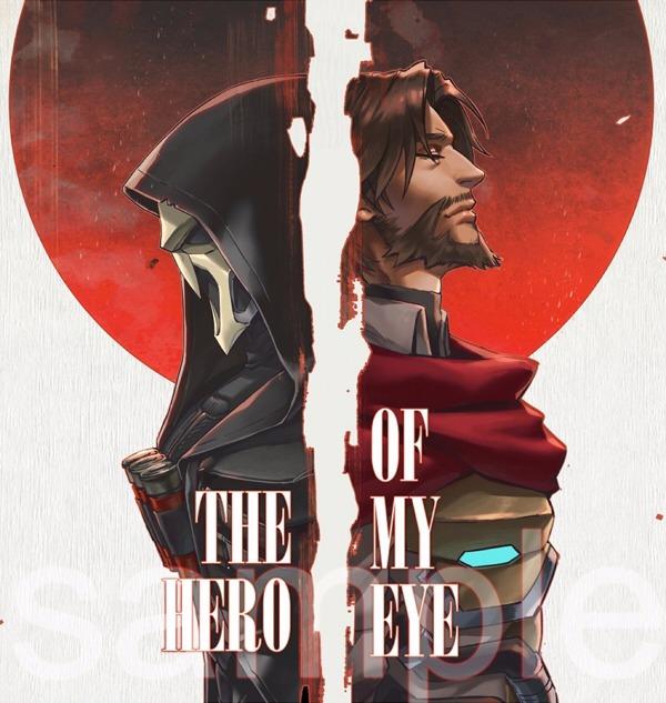 《THE HERO OF MY EYE》 /OVERWATCH 麥R麥無差 漫本 BY:imi OVERWATCH 麥R麥無差 漫本 BY:imi