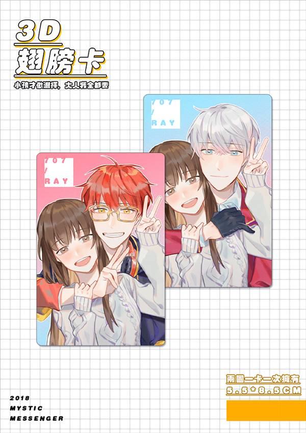 Twins 3D Lenticular card /Mystic Messenger 707MC/RayMC Peripherals BY:米櫻 神秘信使 707MC/RayMC 周邊 BY:米櫻