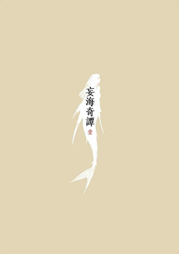 《妄海奇譚》壹 /原創 漫本 BY:太平 原創 小白x魔女 漫本 BY:Mitsu天堂樹(幻想手札)