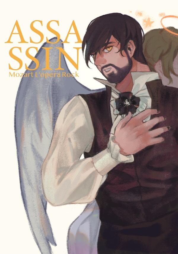 《ASSASSIN》 /Mozart, l'opéra rock Mozart/ Salieri Comic BY:洨光 搖滾莫札特 莫薩 漫本 BY:洨光