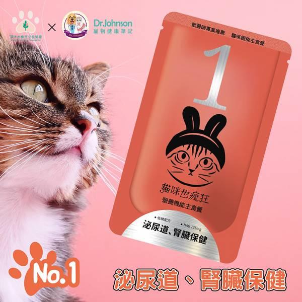 【主子健康吃飽飽】貓瘋主食餐包