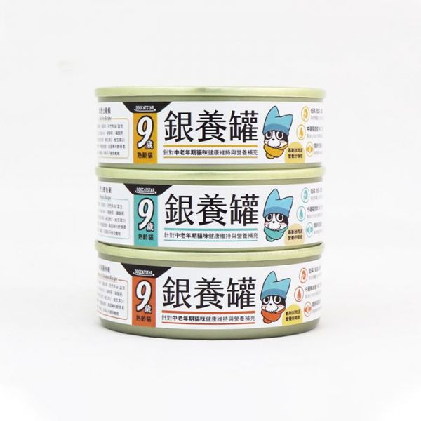 汪喵星球【98%低磷無膠 | 老貓營養主食罐 |】銀養罐80g 貓罐頭