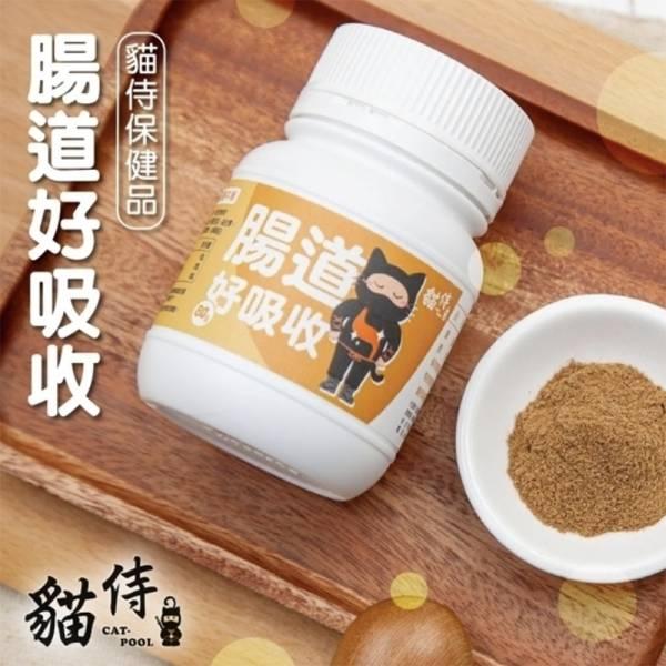 貓侍保健品系列-腸道好吸收80g 貓咪保健腸道