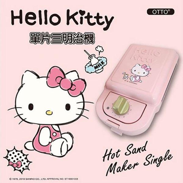 正版免運【來做kitty可愛三明治】HELLO KITTY熱壓三明治機