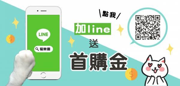 line會員首購禮金(勿下單) line,會員,首購金,vip,貓樂園,貓奴