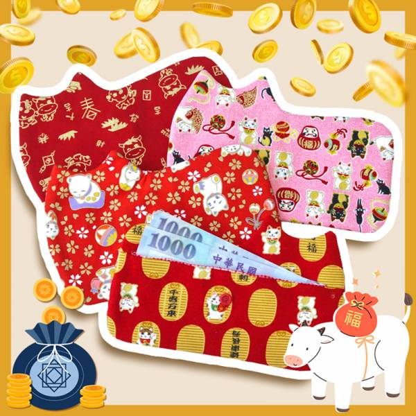 *只剩10組【紅包有喵更喜氣】貓奴強運紅包袋(布) 設計師手作 紅包袋