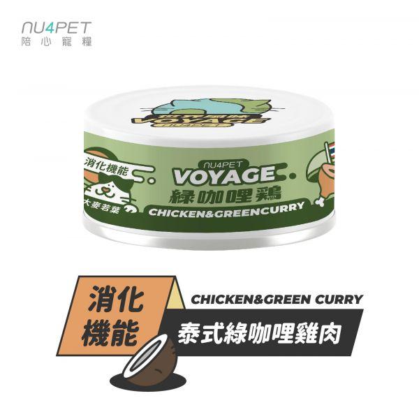 陪心寵糧「貓」世界風主食罐【泰式綠咖哩雞肉】