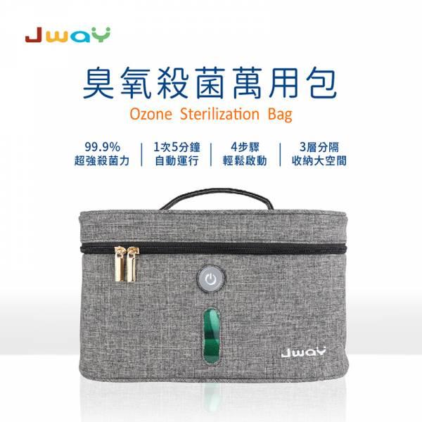 【無菌新生活】臭氧萬用消毒包 貓樂園×Jway