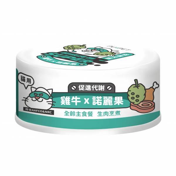 陪心寵糧【SUPER小白主食罐雞牛×諾麗果】80g 陪心寵糧罐頭