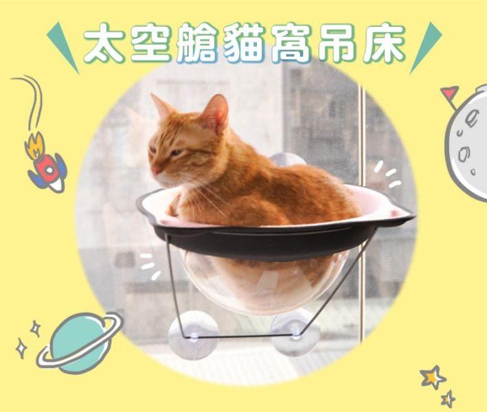 【舒服窩好療癒】太空艙吸盤式貓窩吊床