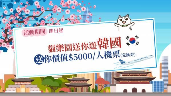 貓樂園送你去首爾機票兌換券
