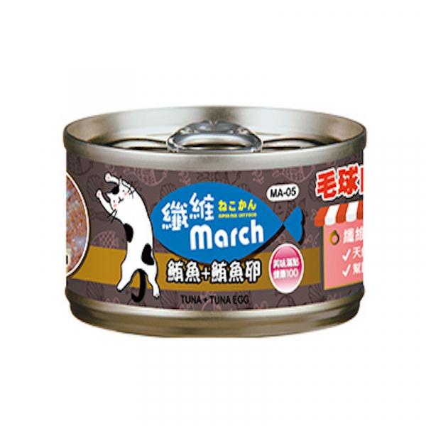 【纖維March】機能性貓罐頭-天然纖維質 x2倍以上 罐頭,機能罐,貓罐頭