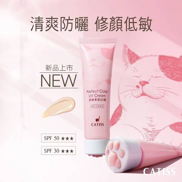 CATISS【防曬美肌有喵罩】UV霜