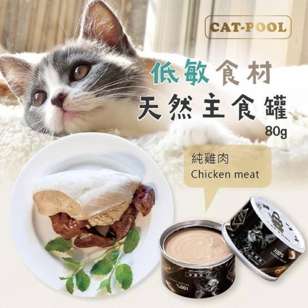 【主食罐來一罐】貓侍 低敏食材天然主食罐