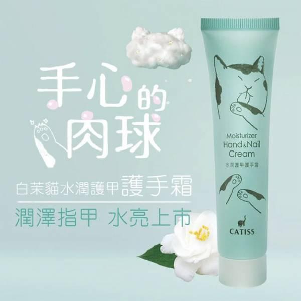 CATISS【護手護甲一次滿足】護手霜