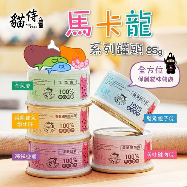 【副食罐來一罐】貓侍 馬卡龍系列副食湯罐