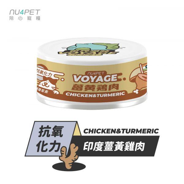 陪心寵糧「貓」世界風主食罐【印度薑黃雞肉】