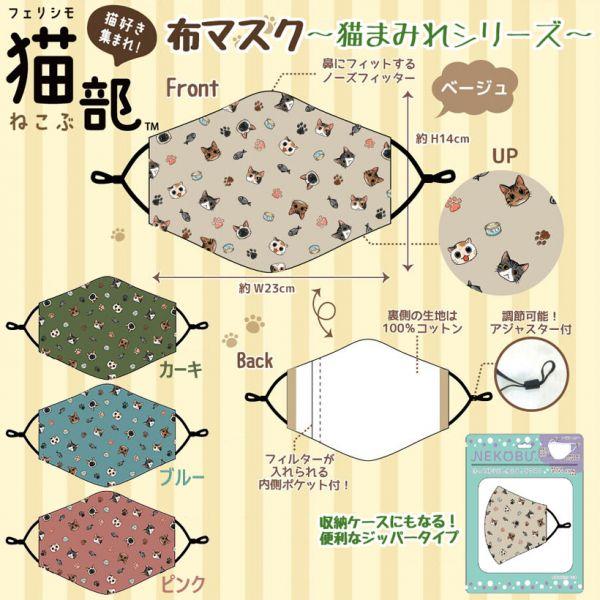 【Felissimo貓部】可愛貓頭口罩