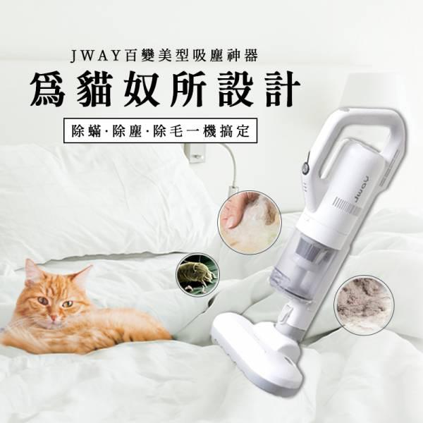 【百變美型吸塵神器】專為貓奴所設計 JWAY無線三合一塵螨吸塵器  吸塵器,JWAY無線,塵螨吸塵器