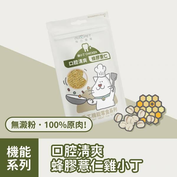 陪心寵糧【口腔清爽-蜂膠薏仁雞小丁】50g 陪心寵糧