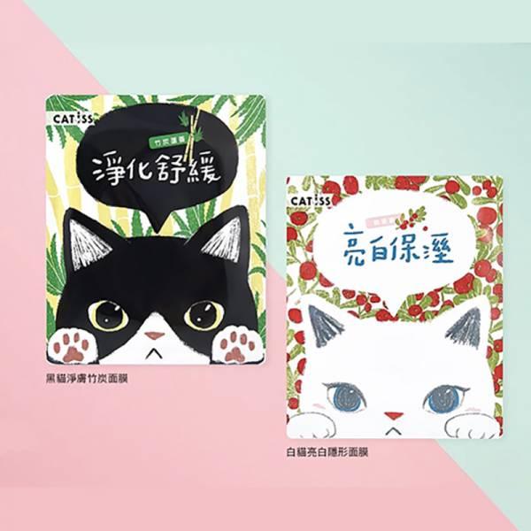 CATISS【每週都要敷面膜】黑白貓面膜