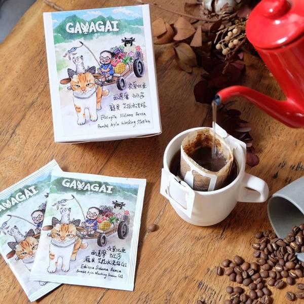 【貓貓泡咖啡】GAVAGAI 衣索比亞 濾掛式咖啡 貓咪限定