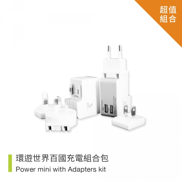 Power Mini - 電源轉接器 + 旅行充電組Adapter kit