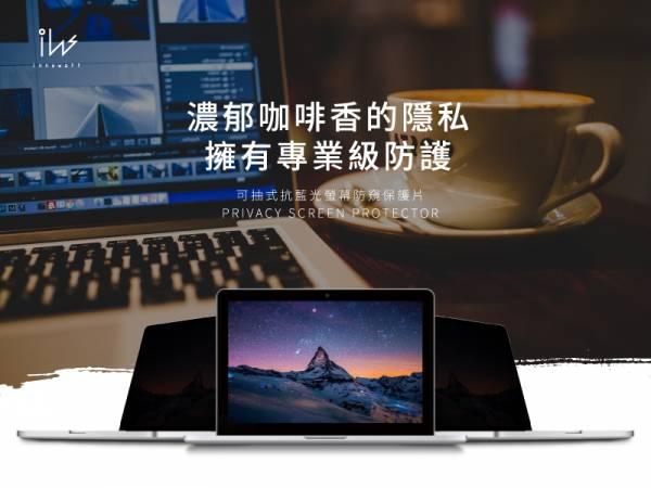 【星巴克咖啡館的隱私權】MacBook 黏貼式抗藍光螢幕防窺保護片
