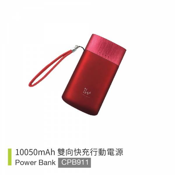 CPB911  10050mAh 行動電源