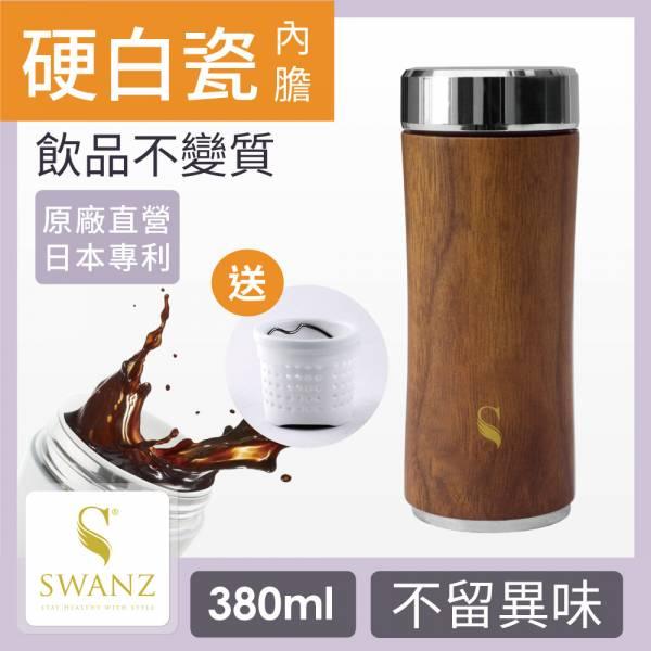 SWANZ 2D平紋質粹陶瓷保溫杯-380ml-文質木紋升級版 不怕異味殘留,真空雙層,陶瓷保溫杯,保溫,保冷,安全無毒,陶瓷內膽