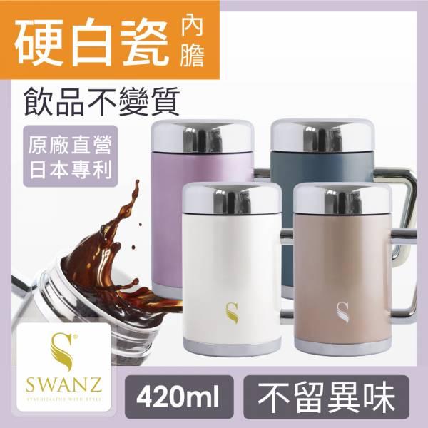 SWANZ|陶瓷保溫馬克杯(4色)- 420ml (國際品牌/品質保證) 不怕異味殘留,真空雙層,陶瓷保溫杯,保溫,保冷,安全無毒,陶瓷內膽