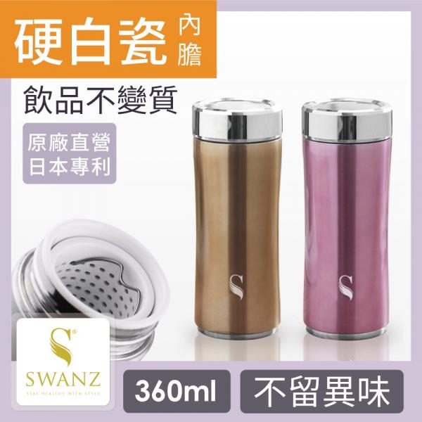 SWANZ|晶粹陶瓷保溫杯(2色) - 360ml (國際品牌/品質保證) 不怕異味殘留,真空雙層,陶瓷保溫杯,保溫,保冷,安全無毒,陶瓷內膽