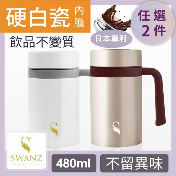 SWANZ|陶瓷保溫馬克杯(2色)- 480ml- 雙件優惠組 (日本專利/品質保證) 不怕異味殘留,真空雙層,陶瓷保溫杯,保溫,保冷,安全無毒,陶瓷內膽