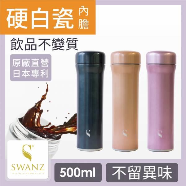 SWANZ|火炬陶瓷保溫杯(3色)- 500ml(國際品牌/品質保證) 不怕異味殘留,真空雙層,陶瓷保溫杯,保溫,保冷,安全無毒,陶瓷內膽
