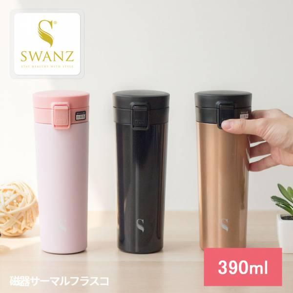 SWANZ|陶瓷保溫輕扣杯(3色)-390ml-雙件優惠組 (國際品牌/品質保證) 不留異味,陶瓷保溫杯,保溫,保冷,安全無毒,陶瓷內膽