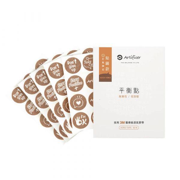 【Artificer】平衡點 – 礦物貼布60枚入 – GOOD VIBES 貼圖款 天然礦物,遠紅外線,負離子,無藥性,低致敏,3M,宜拉膠布,2733系列