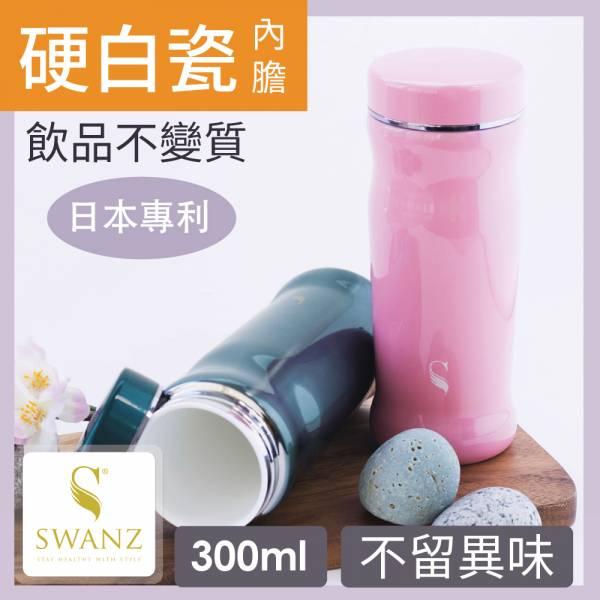 【特別活動】SWANZ|曲線陶瓷保溫杯(2色)- 300ml(日本專利/品質保證) 不留異味,陶瓷保溫杯,保溫,保冷,安全無毒,陶瓷內膽
