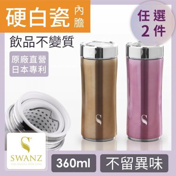 SWANZ|晶粹陶瓷保溫杯(2色) - 360ml-雙件優惠組 (國際品牌/品質保證) 不怕異味殘留,真空雙層,陶瓷保溫杯,保溫,保冷,安全無毒,陶瓷內膽