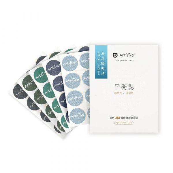 【Artificer】平衡點 – 礦物貼布60枚入 – 海洋經典款 天然礦物,遠紅外線,負離子,無藥性,低致敏,3M,宜拉膠布,2733系列