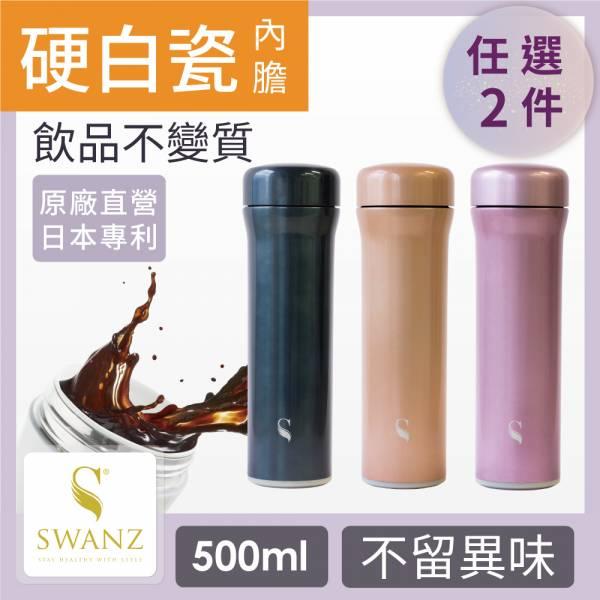 SWANZ|火炬陶瓷保溫杯(3色)- 500ml-雙件優惠組(國際品牌/品質保證) 不怕異味殘留,真空雙層,陶瓷保溫杯,保溫,保冷,安全無毒,陶瓷內膽
