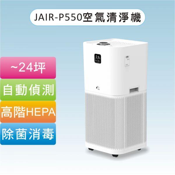 JAIR-P550等離子空氣清淨機 JAIR-P550空氣清淨機全新設計,導入等離子(Plasma)模組,全面提升抑菌消毒功能;濾網淨化能力再升級,採用H13 最高效HEPA濾網,內嵌3D靜電除塵濾網,360度循環淨化空氣,讓您擁有最乾淨的空氣品質。