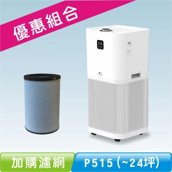 JAIR-P550等離子空氣清淨機-加購濾網優惠組 JAIR-P550空氣清淨機全新設計,導入等離子(Plasma)模組,全面提升抑菌消毒功能;濾網淨化能力再升級,採用H13 最高效HEPA濾網,內嵌3D靜電除塵濾網,360度循環淨化空氣,讓您擁有最乾淨的空氣品質。