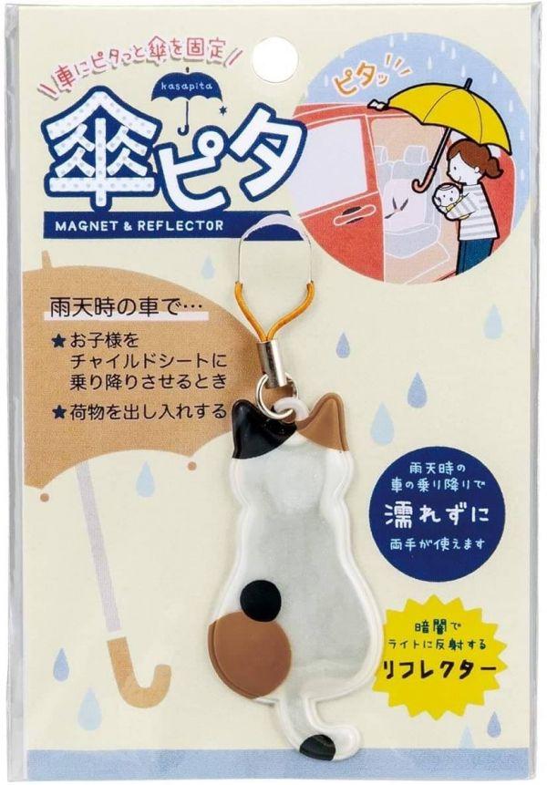日本DECOLE反光雨傘支撐磁性掛飾 2款可選
