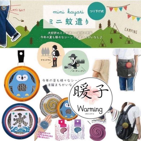 日本攜帶式迷你版蚊香盒和薰香卷