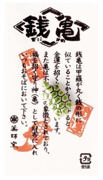 日本藥師窯 瑞祥金運錢龜 / 一組3入 /日本淺草寺過香火