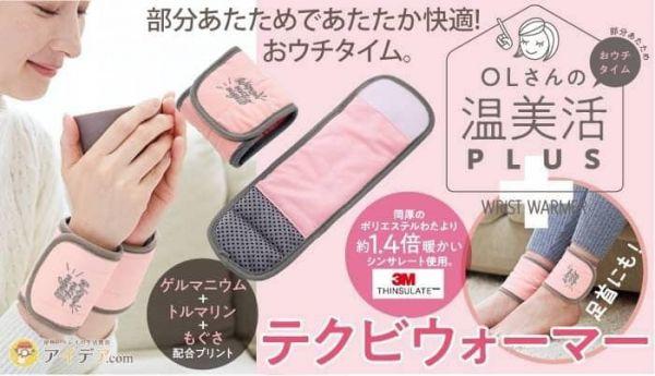 日本溫美活 保暖系列 5款可選