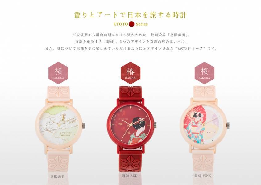 日本製 KAORU精工機芯 香氛手腕錶 14款可選  大人/孩子都能配戴