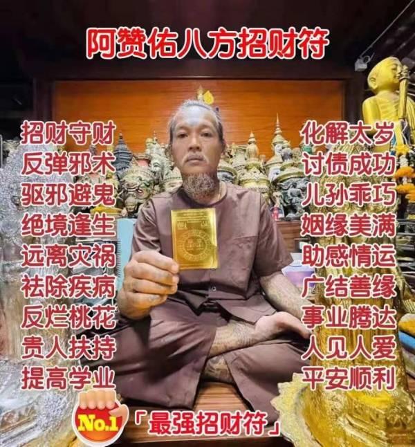 阿贊佑師父 八方招 超強財運符卡 / 金色